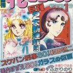 創刊900号記念ポストカード7601-1