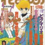 創刊900号記念ポストカード7811-1