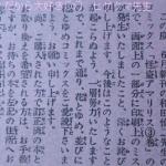 アマリリス3巻おわび