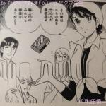 アマリリス3巻レア画