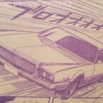 紅崎麻矢の車