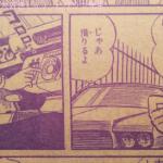 紅崎麻矢の車とカーテレフォン