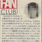 TVガイド折笠愛さん
